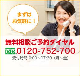 まずはお気軽に! 無料相談ご予約ダイヤル 0120-752-700 受付時間 9:00~22:00 (土日祝も対応可)