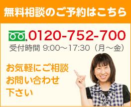 無料相談のご予約はこちら 0120-752-700 受付時間 9:00~17:30(月~金) お気軽にご相談お問い合わせ下さい