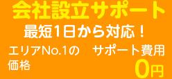会社設立サポート 最短1日から対応! エリアNo.1の価格 サポート費用0円